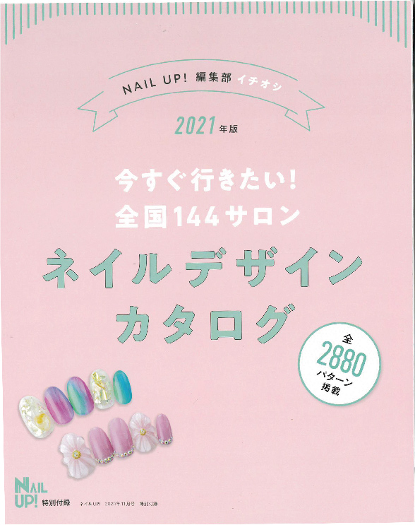 NAIL UP!2021年ネイルデザインカタログ