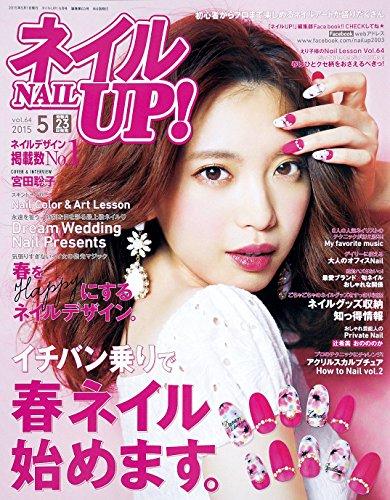 ネイルUP!2015年5月号