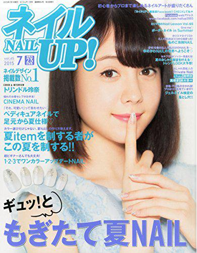 ネイルUP!2015年7月号