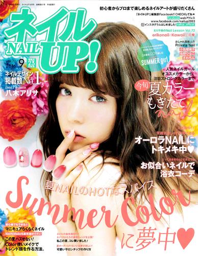 ネイルUP!2016年5月号